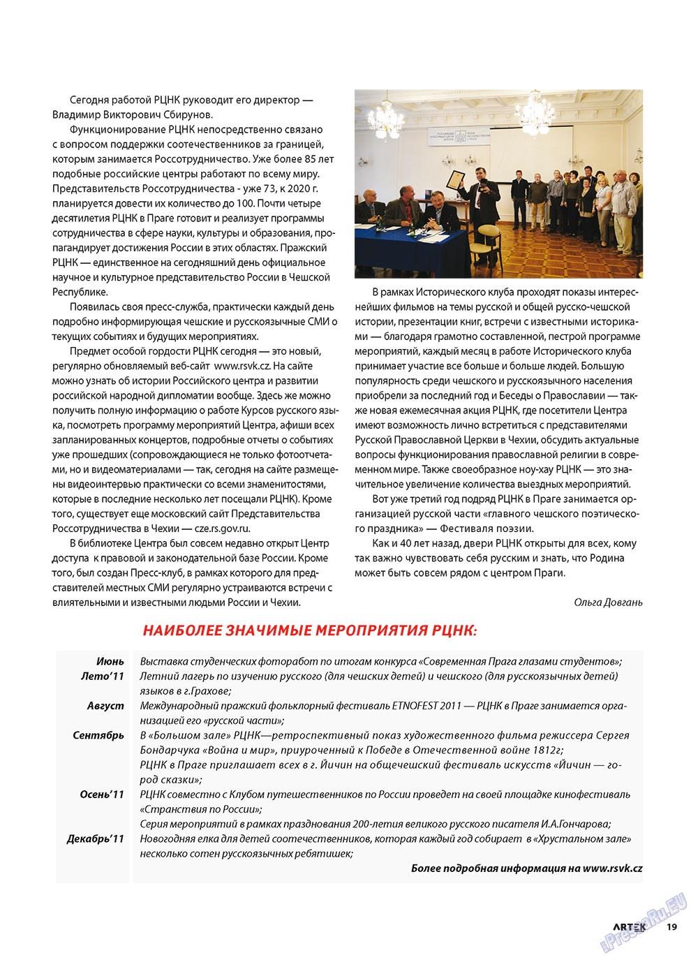 Артек (журнал). 2011 год, номер 2, стр. 21