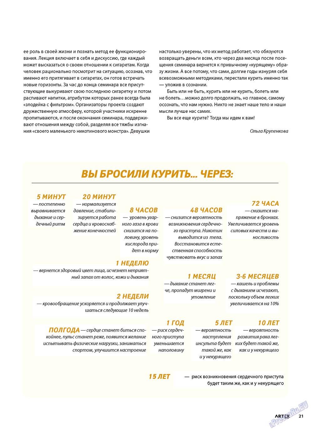 Артек (журнал). 2011 год, номер 2, стр. 23