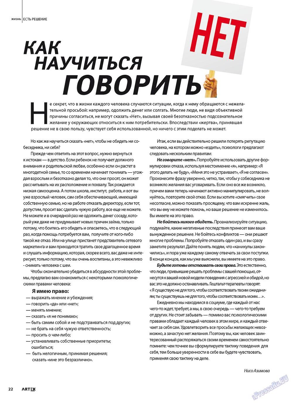 Артек (журнал). 2011 год, номер 2, стр. 24