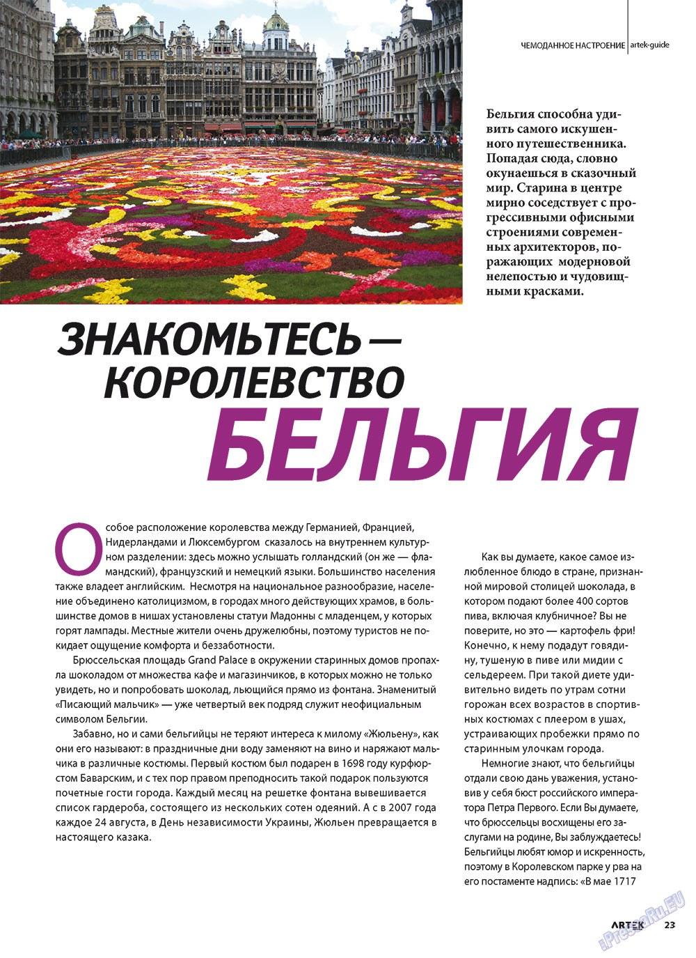 Артек (журнал). 2011 год, номер 2, стр. 25