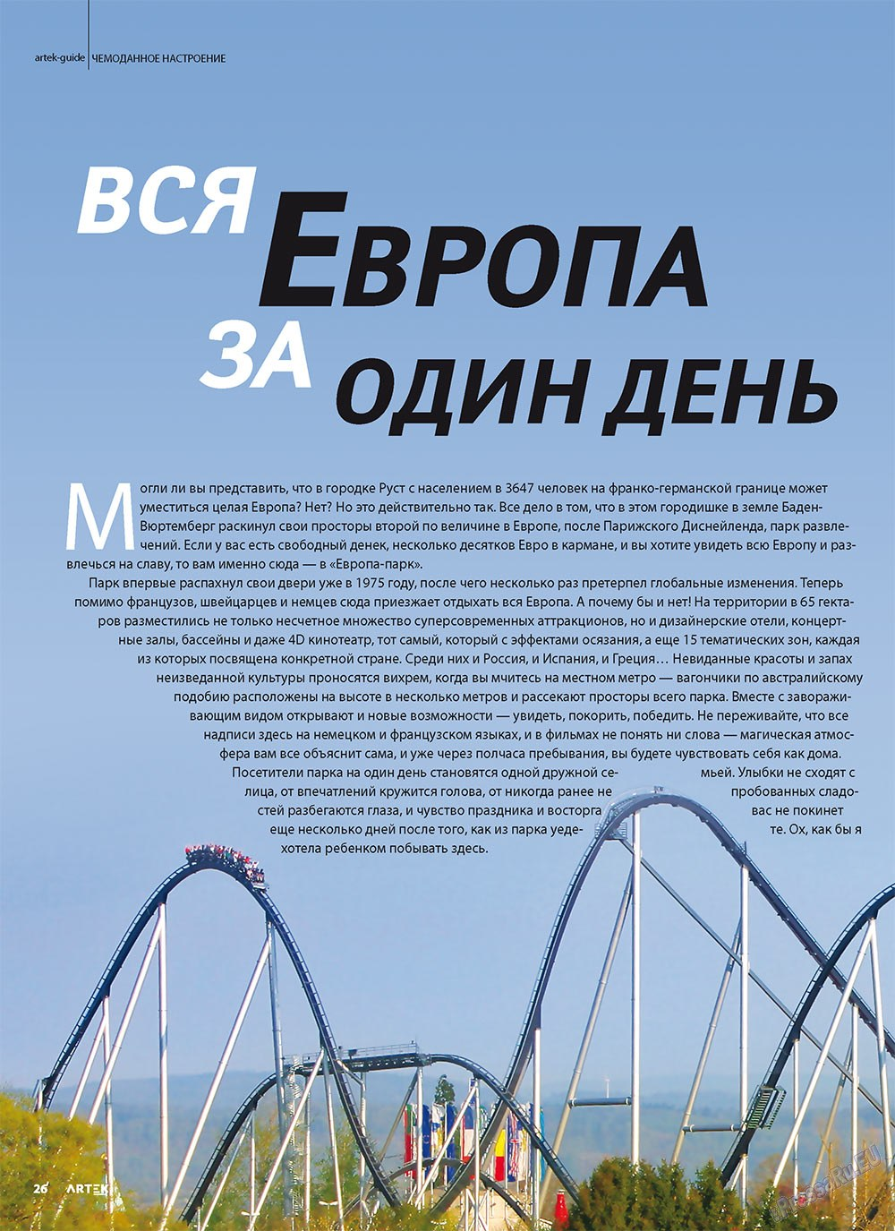 Артек (журнал). 2011 год, номер 2, стр. 28