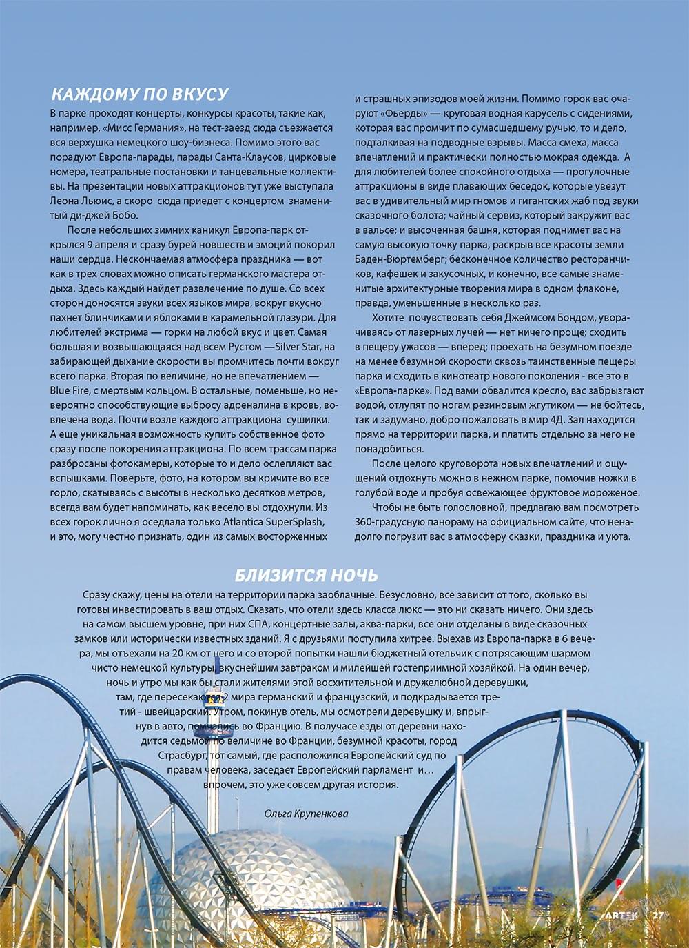 Артек (журнал). 2011 год, номер 2, стр. 29