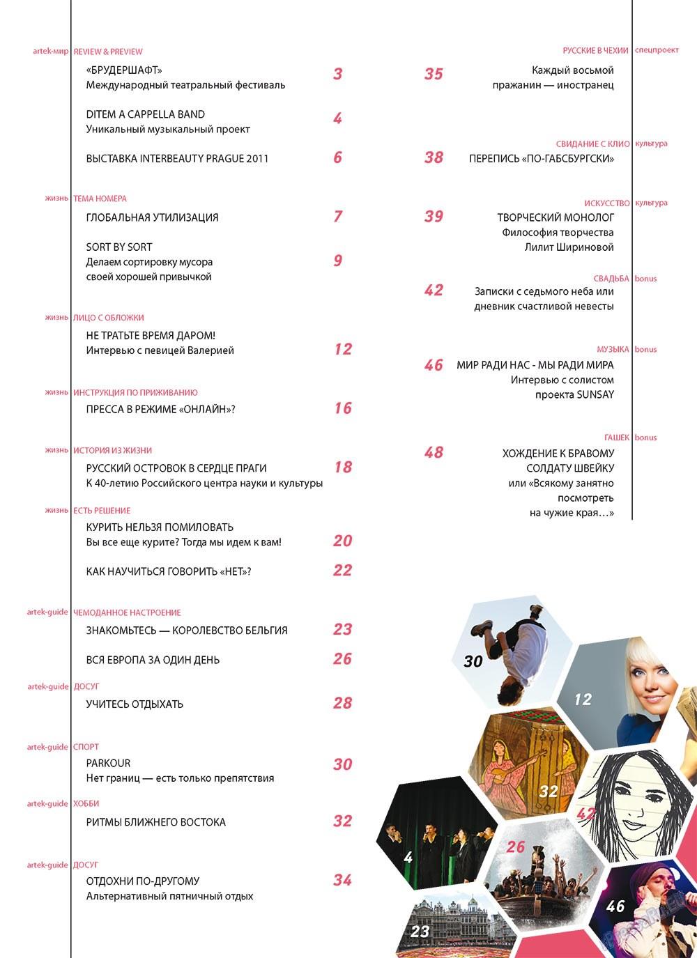 Артек (журнал). 2011 год, номер 2, стр. 3