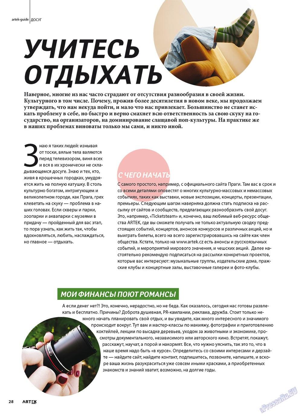 Артек (журнал). 2011 год, номер 2, стр. 30