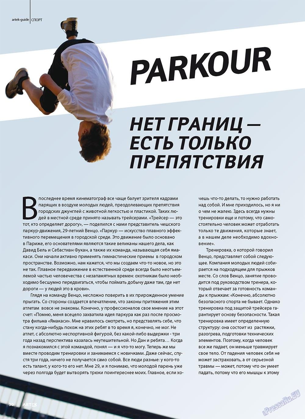 Артек (журнал). 2011 год, номер 2, стр. 32