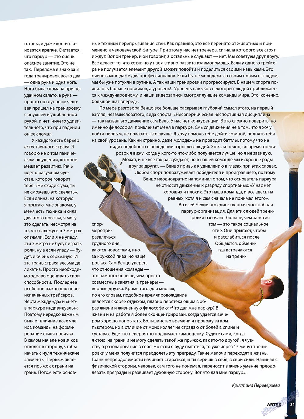 Артек (журнал). 2011 год, номер 2, стр. 33