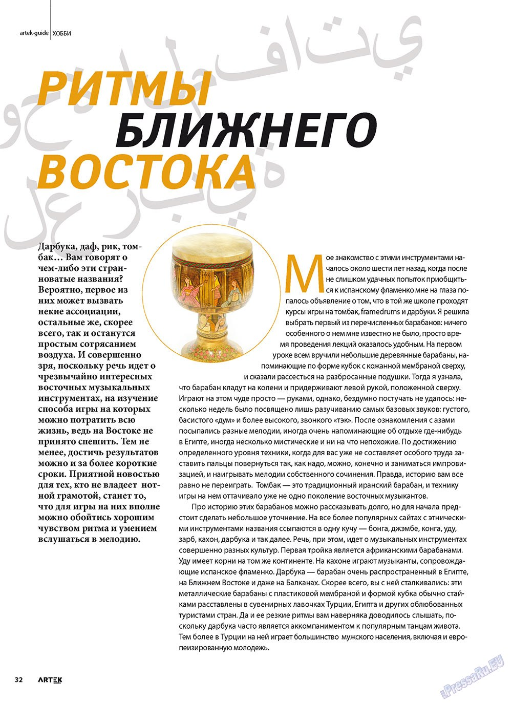 Артек (журнал). 2011 год, номер 2, стр. 34