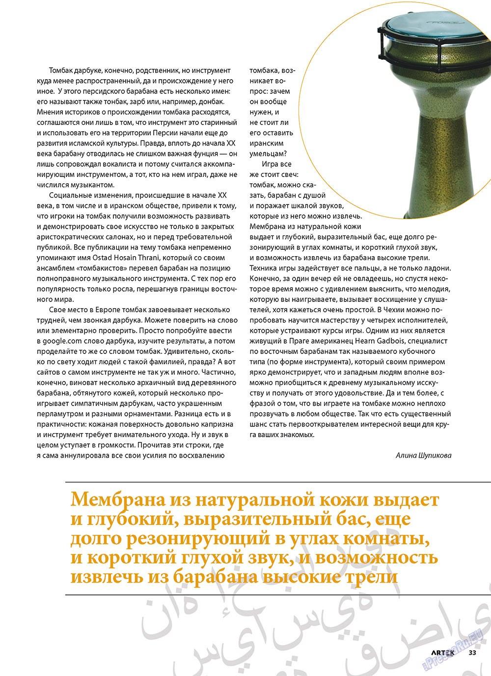 Артек (журнал). 2011 год, номер 2, стр. 35