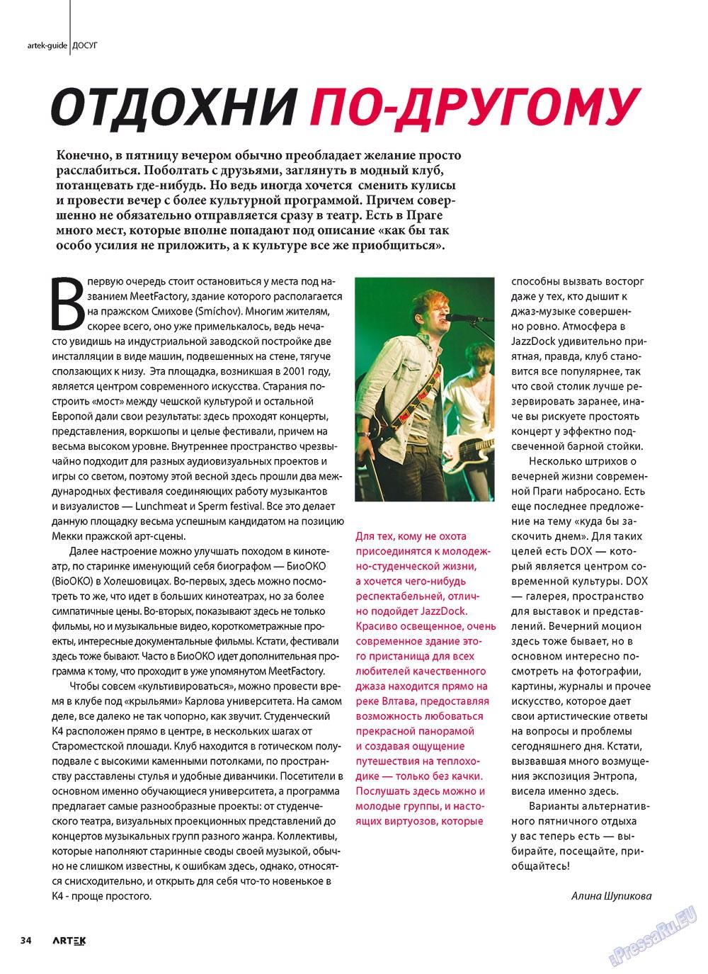 Артек (журнал). 2011 год, номер 2, стр. 36