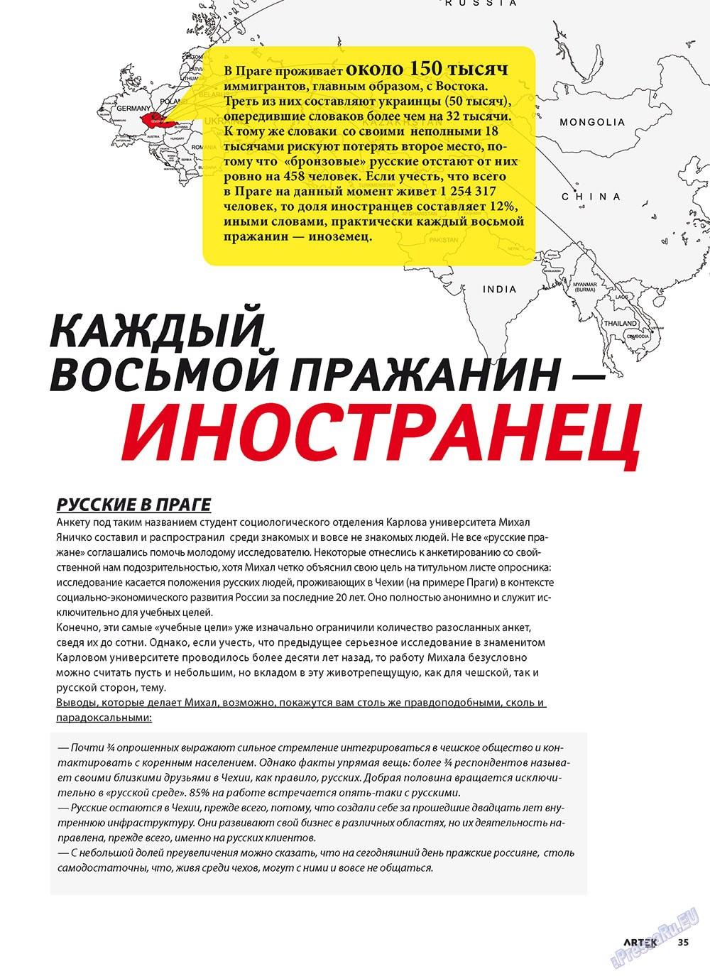 Артек (журнал). 2011 год, номер 2, стр. 37