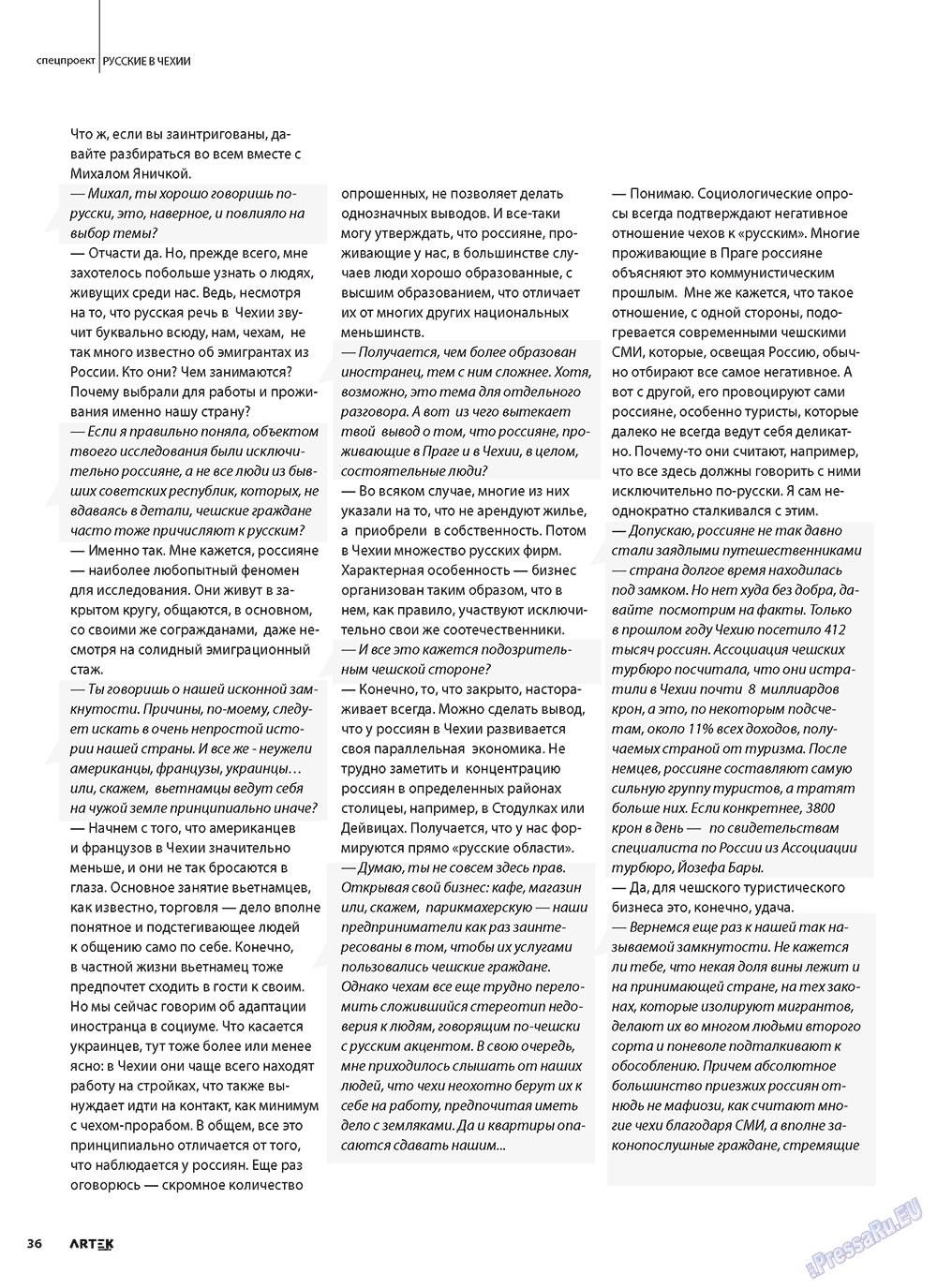 Артек (журнал). 2011 год, номер 2, стр. 38