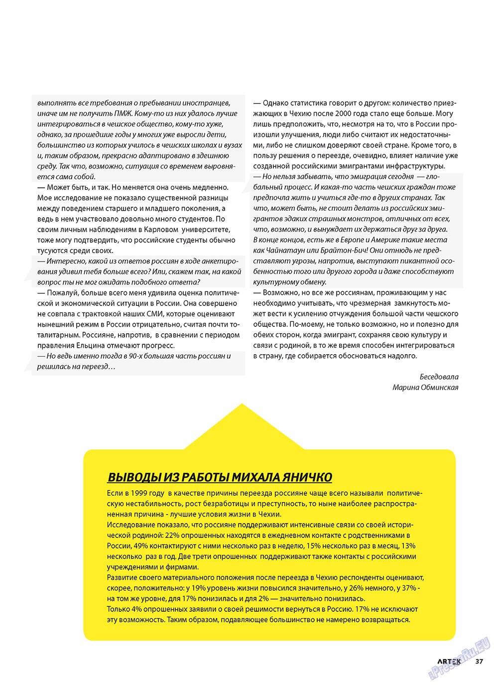 Артек (журнал). 2011 год, номер 2, стр. 39