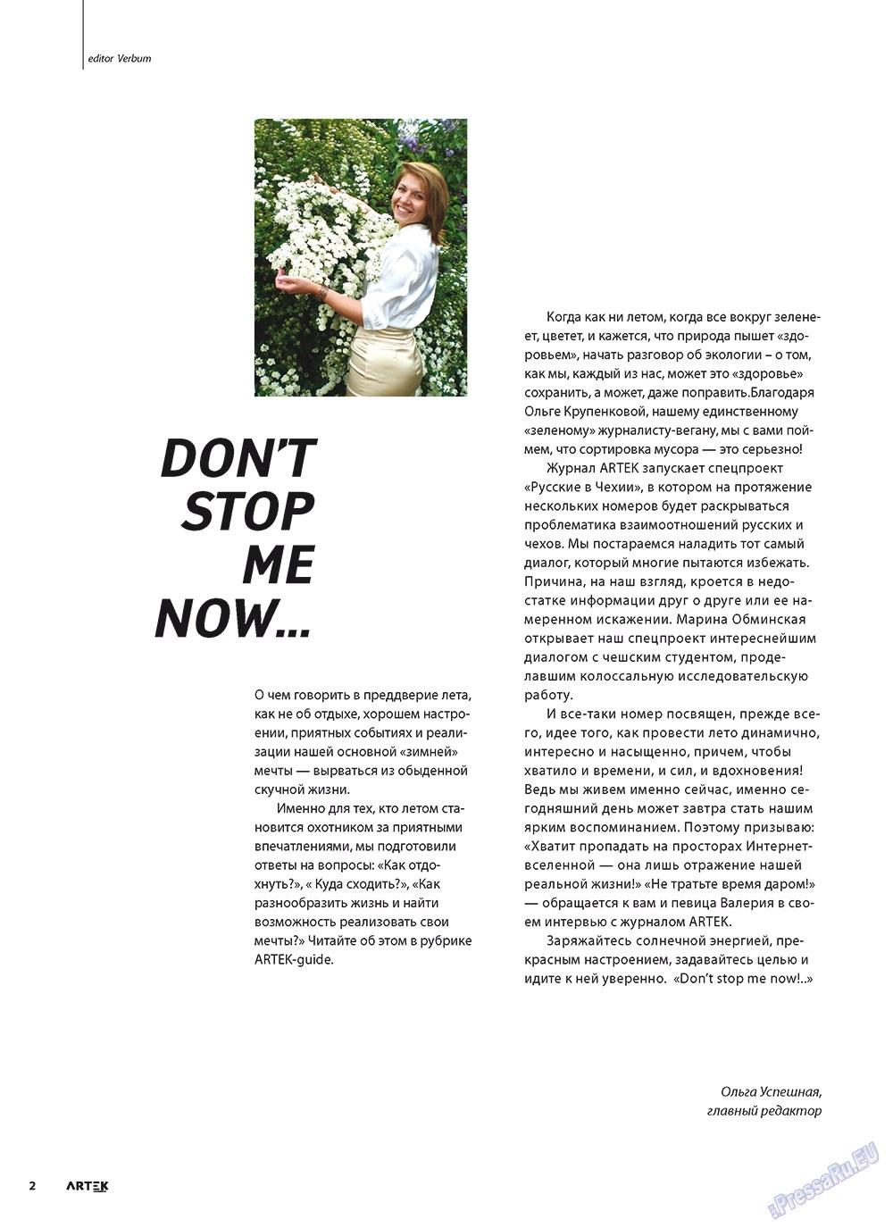 Артек (журнал). 2011 год, номер 2, стр. 4