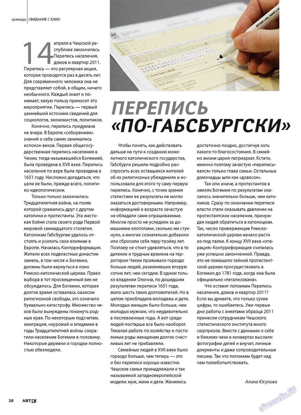 Артек (журнал). 2011 год, номер 2, стр. 40