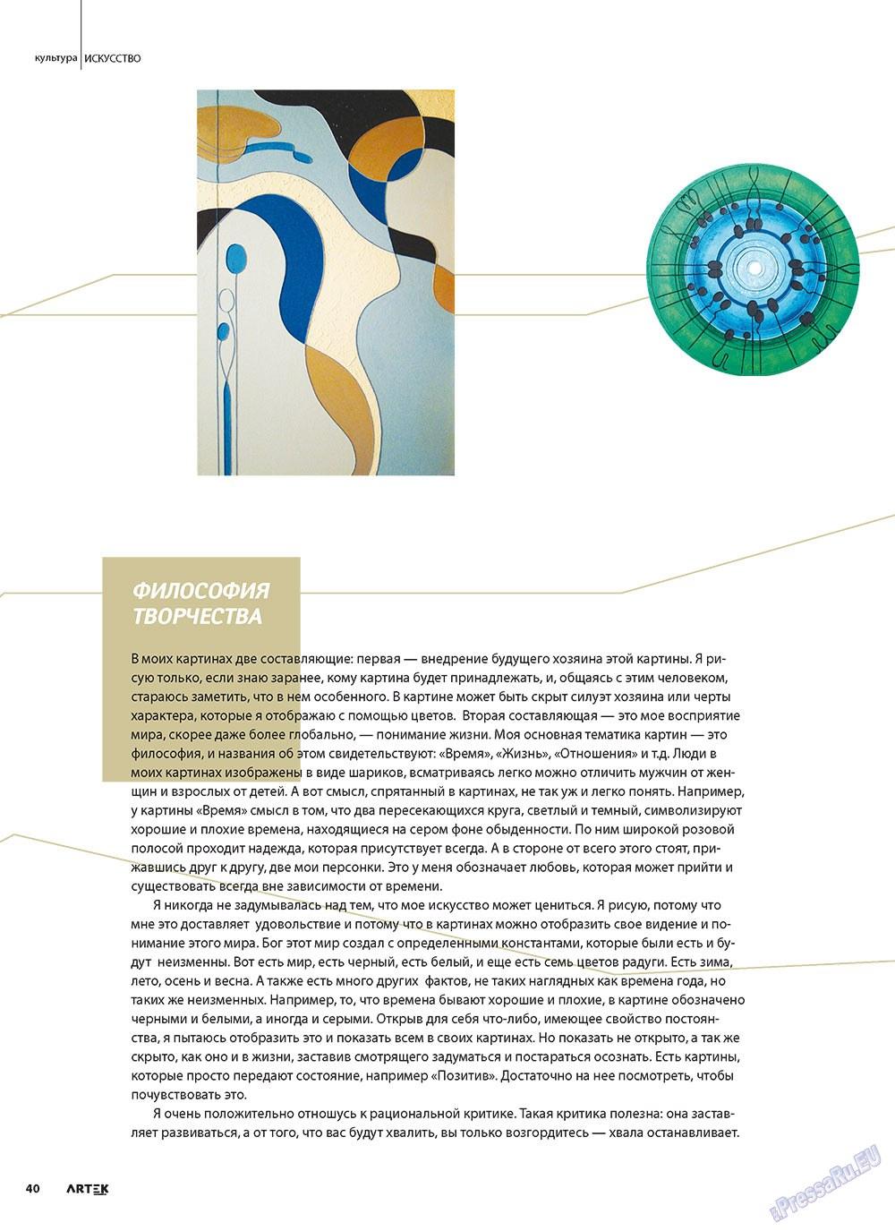 Артек (журнал). 2011 год, номер 2, стр. 42
