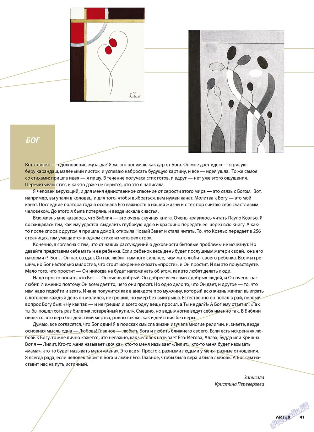 Артек (журнал). 2011 год, номер 2, стр. 43
