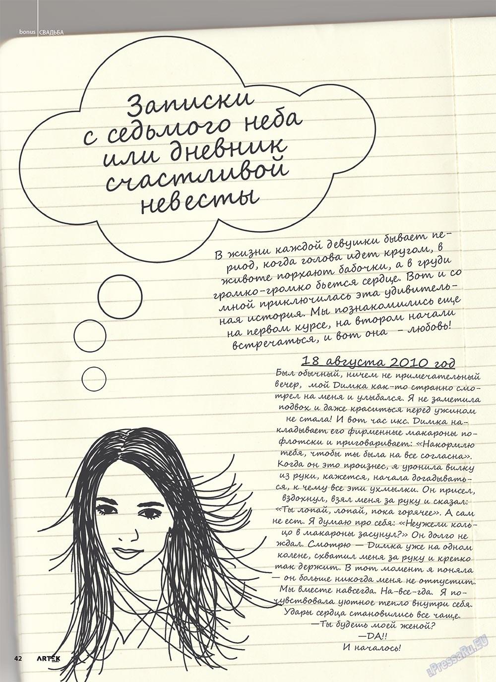 Артек (журнал). 2011 год, номер 2, стр. 44