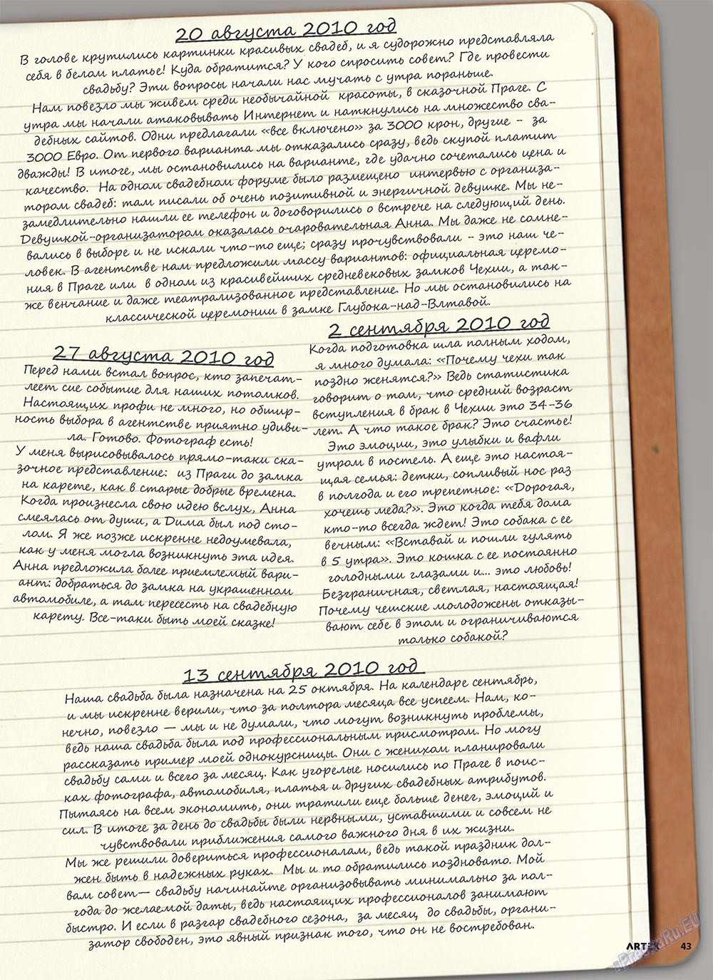 Артек (журнал). 2011 год, номер 2, стр. 45