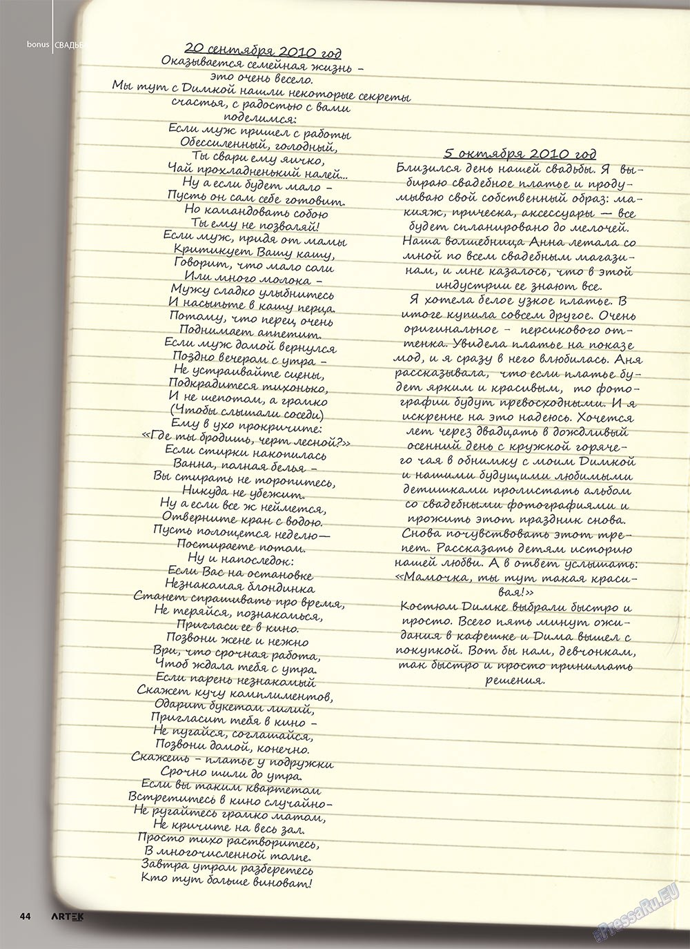 Артек (журнал). 2011 год, номер 2, стр. 46