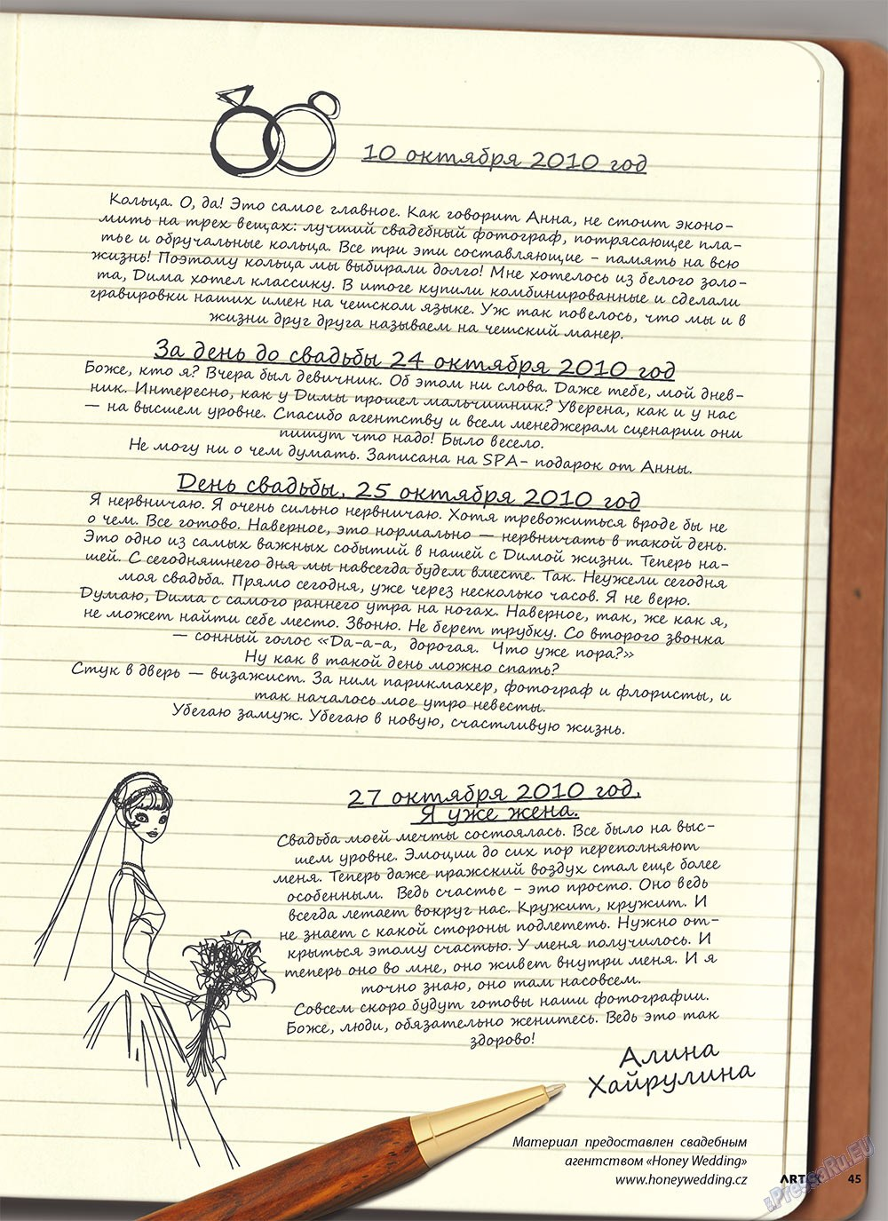 Артек (журнал). 2011 год, номер 2, стр. 47