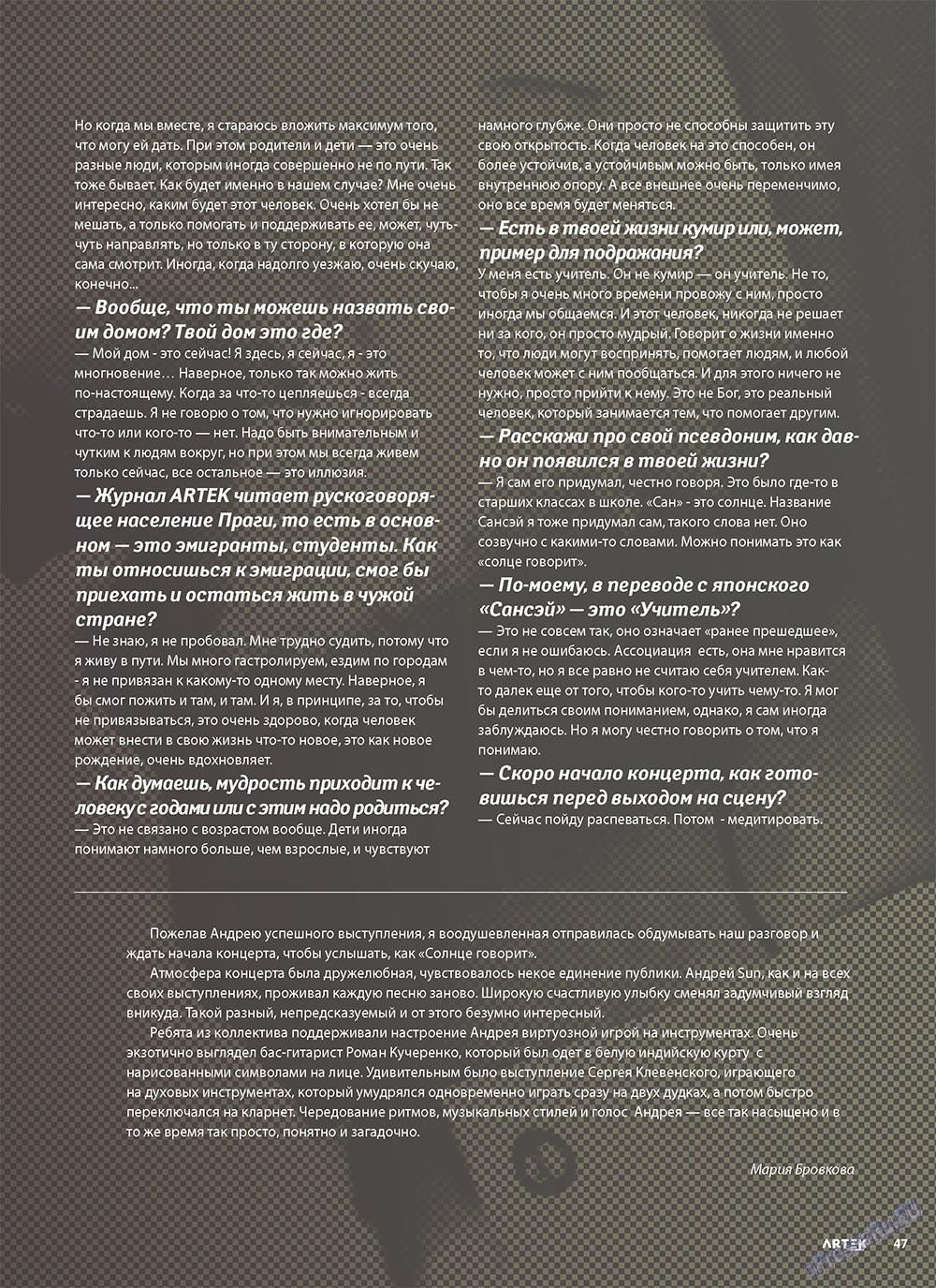 Артек (журнал). 2011 год, номер 2, стр. 49