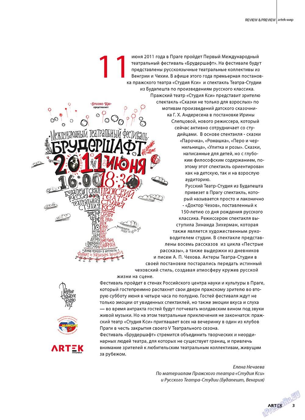 Артек (журнал). 2011 год, номер 2, стр. 5