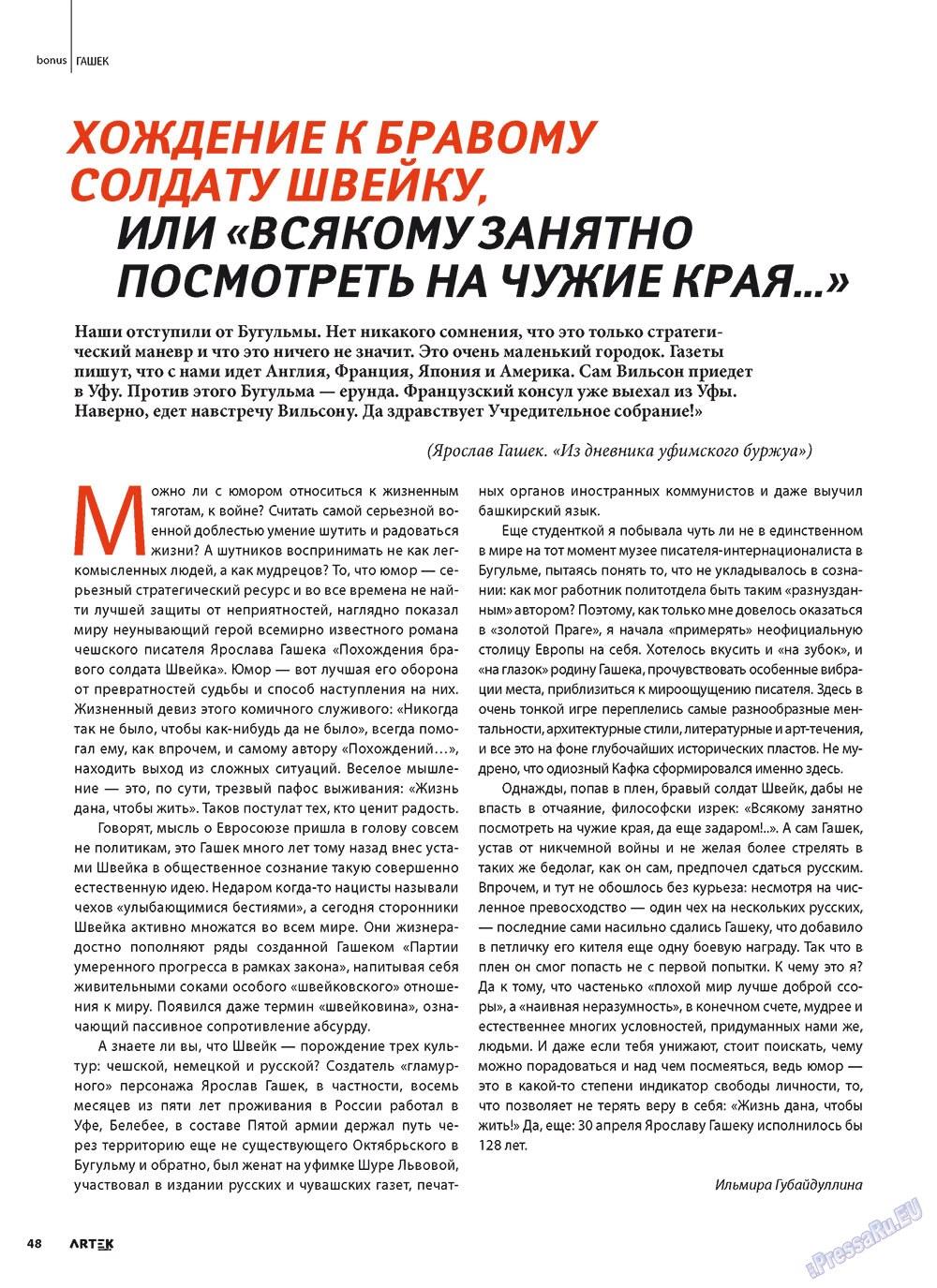 Артек (журнал). 2011 год, номер 2, стр. 50