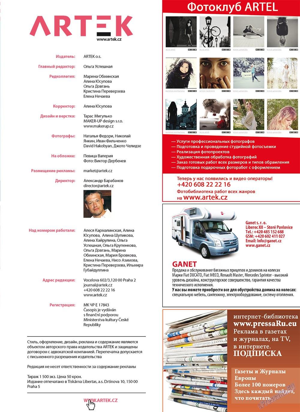 Артек (журнал). 2011 год, номер 2, стр. 51