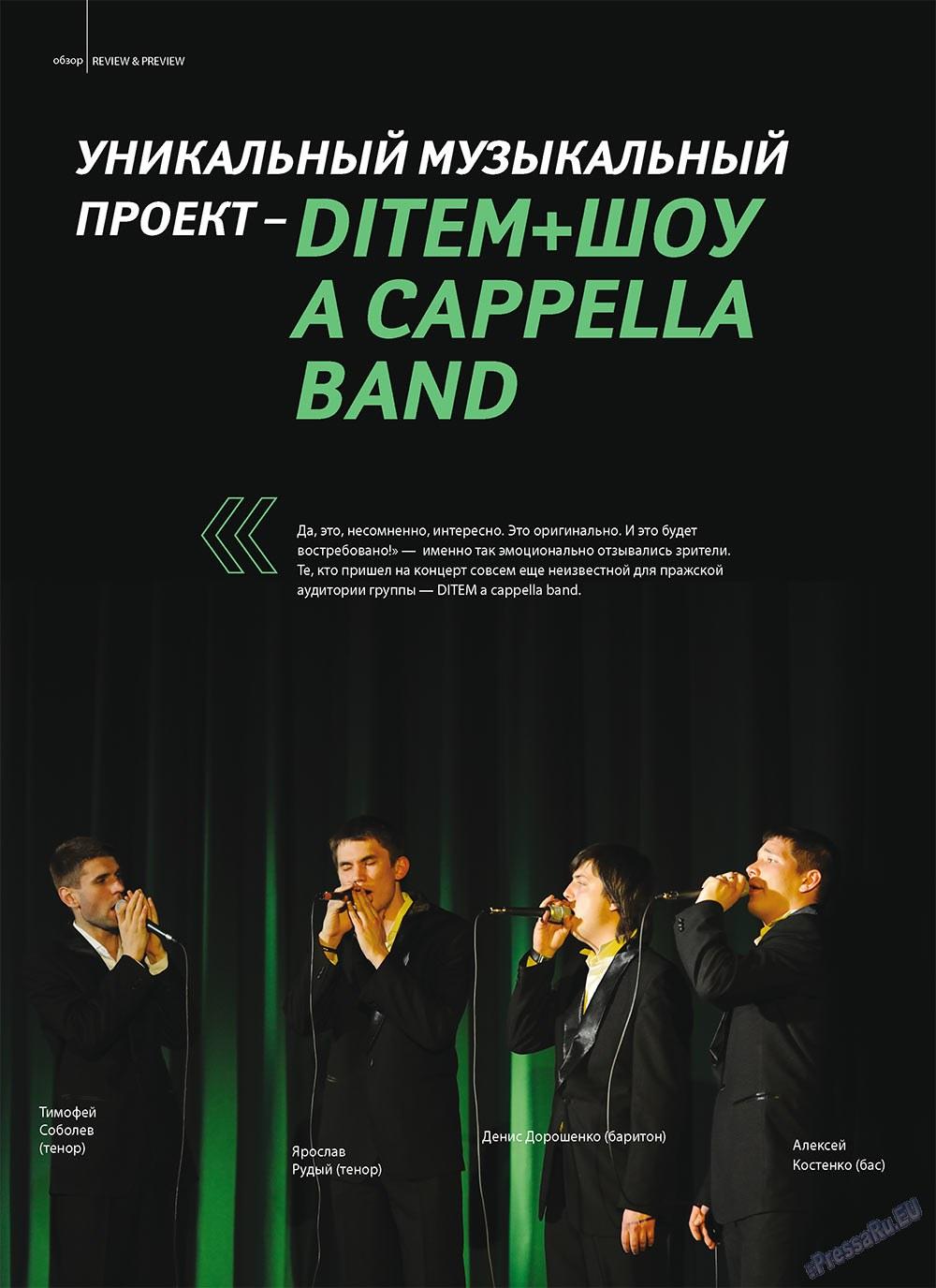 Артек (журнал). 2011 год, номер 2, стр. 6