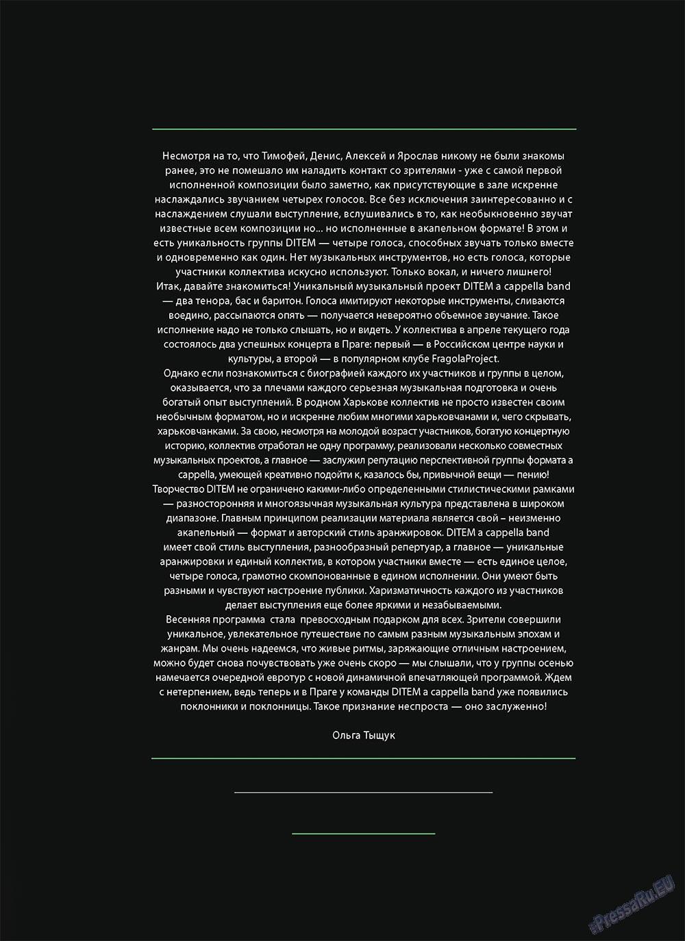 Артек (журнал). 2011 год, номер 2, стр. 7