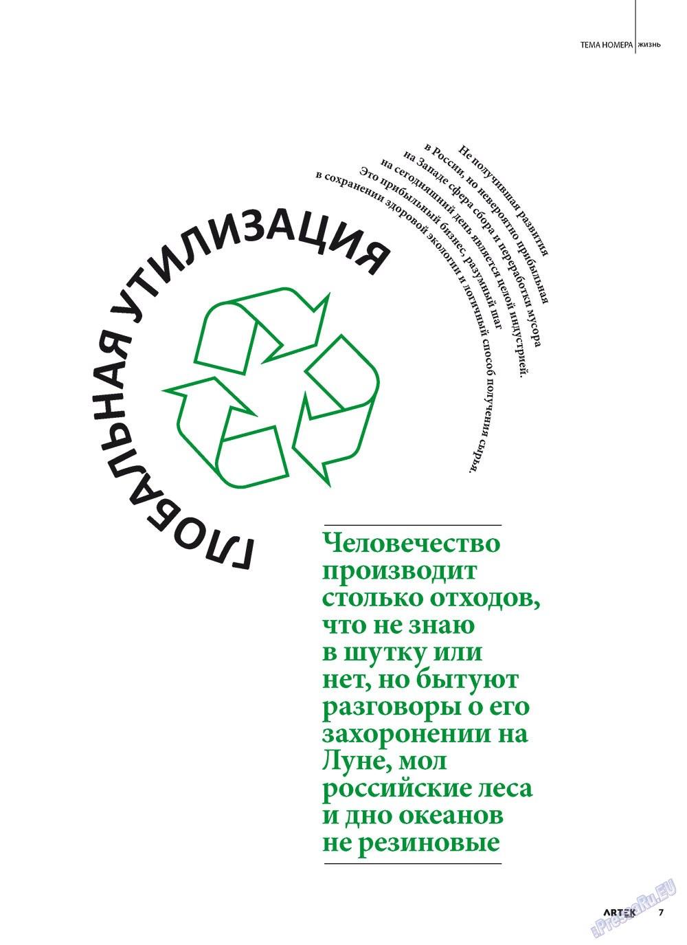 Артек (журнал). 2011 год, номер 2, стр. 9