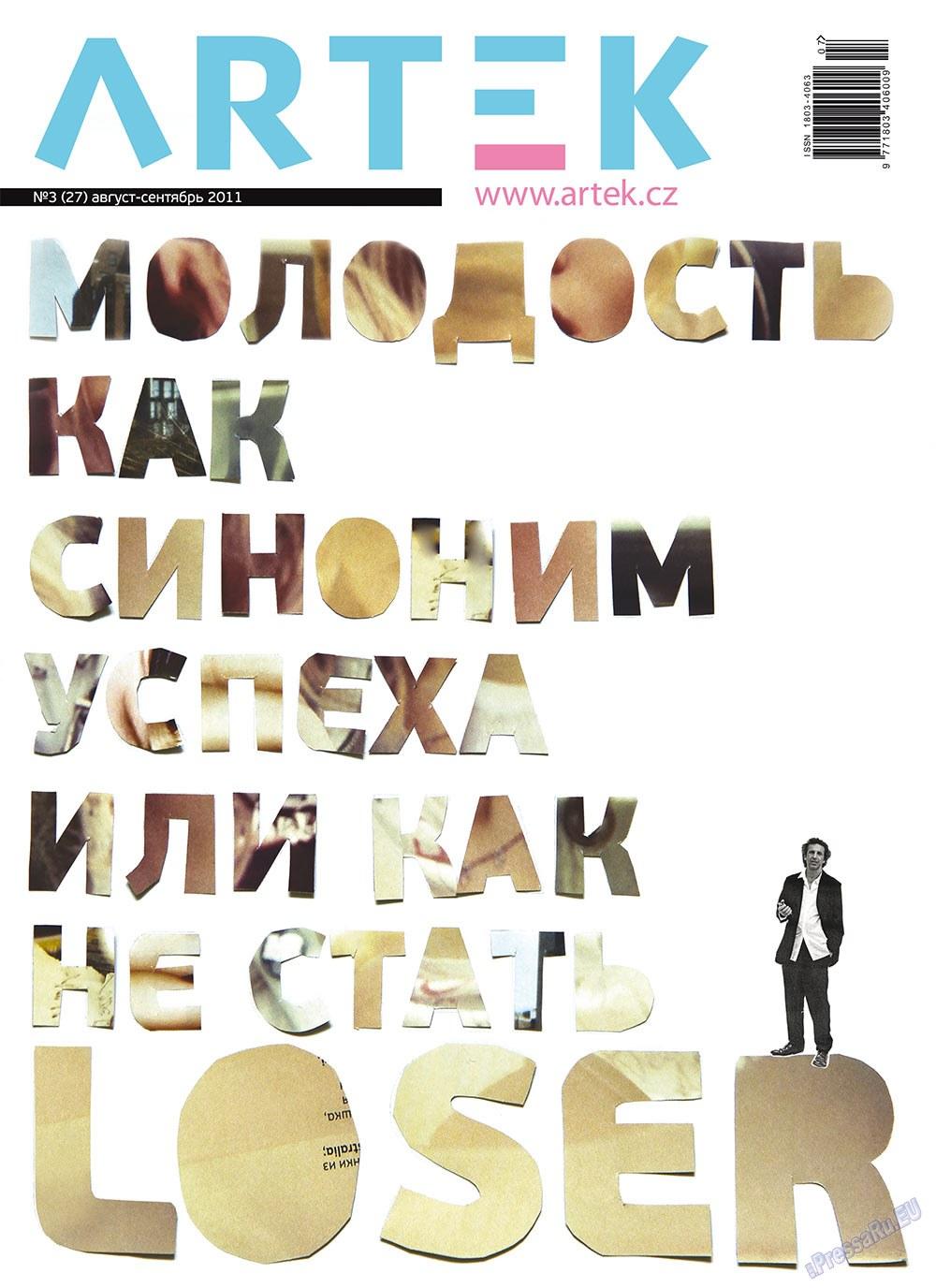 Артек (журнал). 2011 год, номер 3, стр. 1