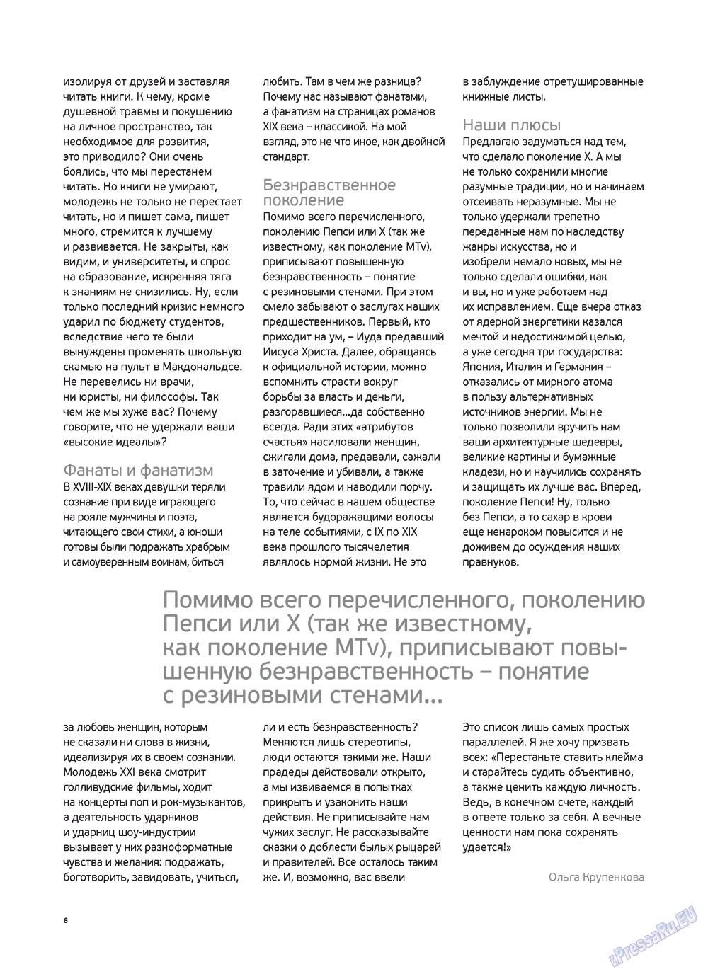 Артек (журнал). 2011 год, номер 3, стр. 10