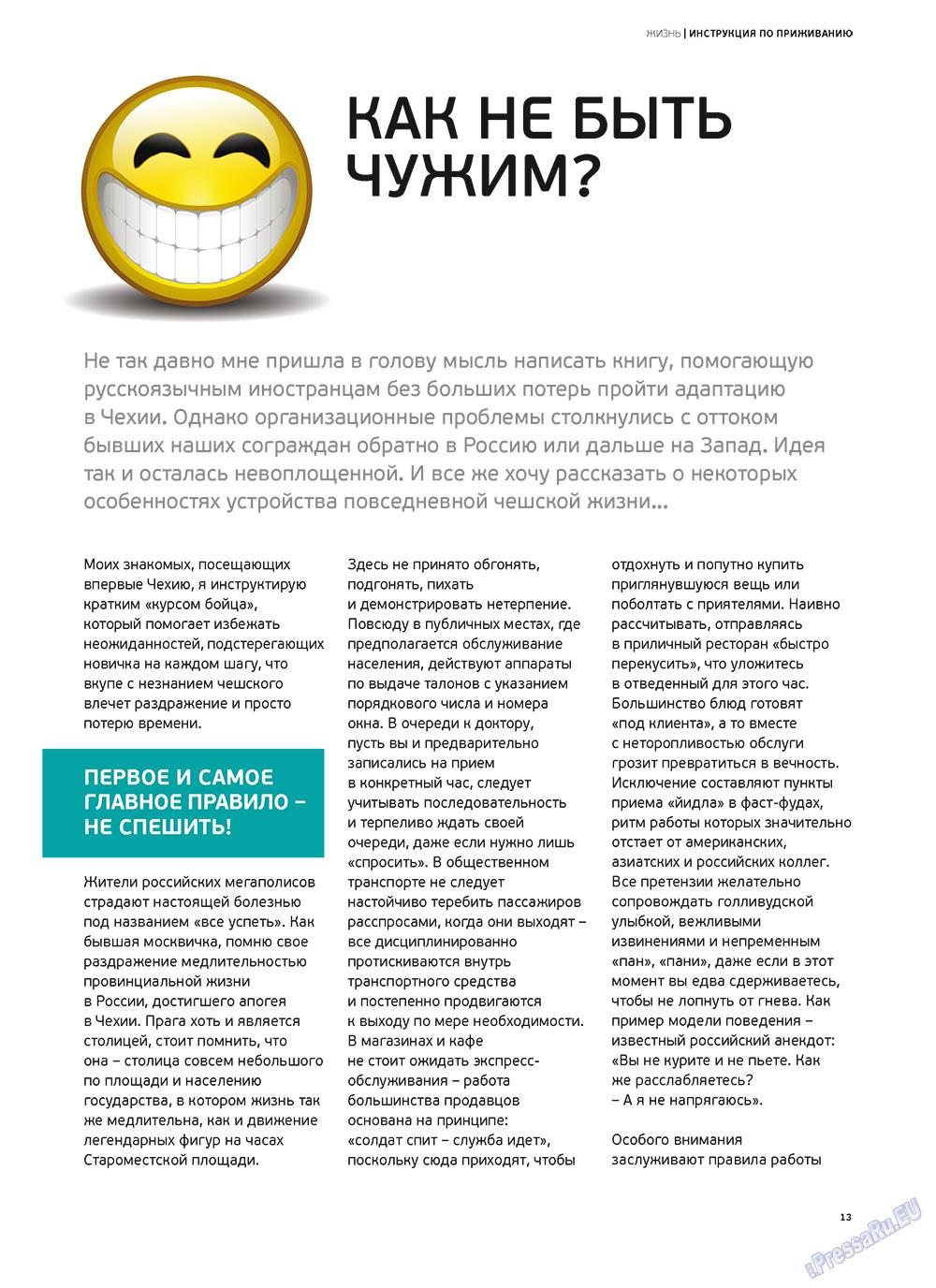 Артек (журнал). 2011 год, номер 3, стр. 15