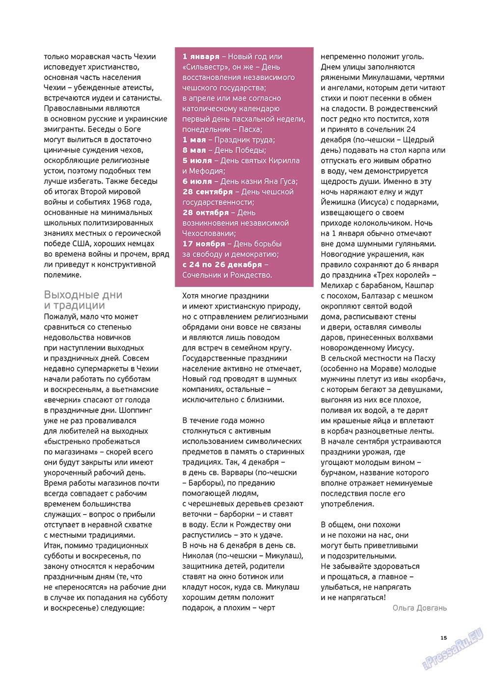 Артек (журнал). 2011 год, номер 3, стр. 17