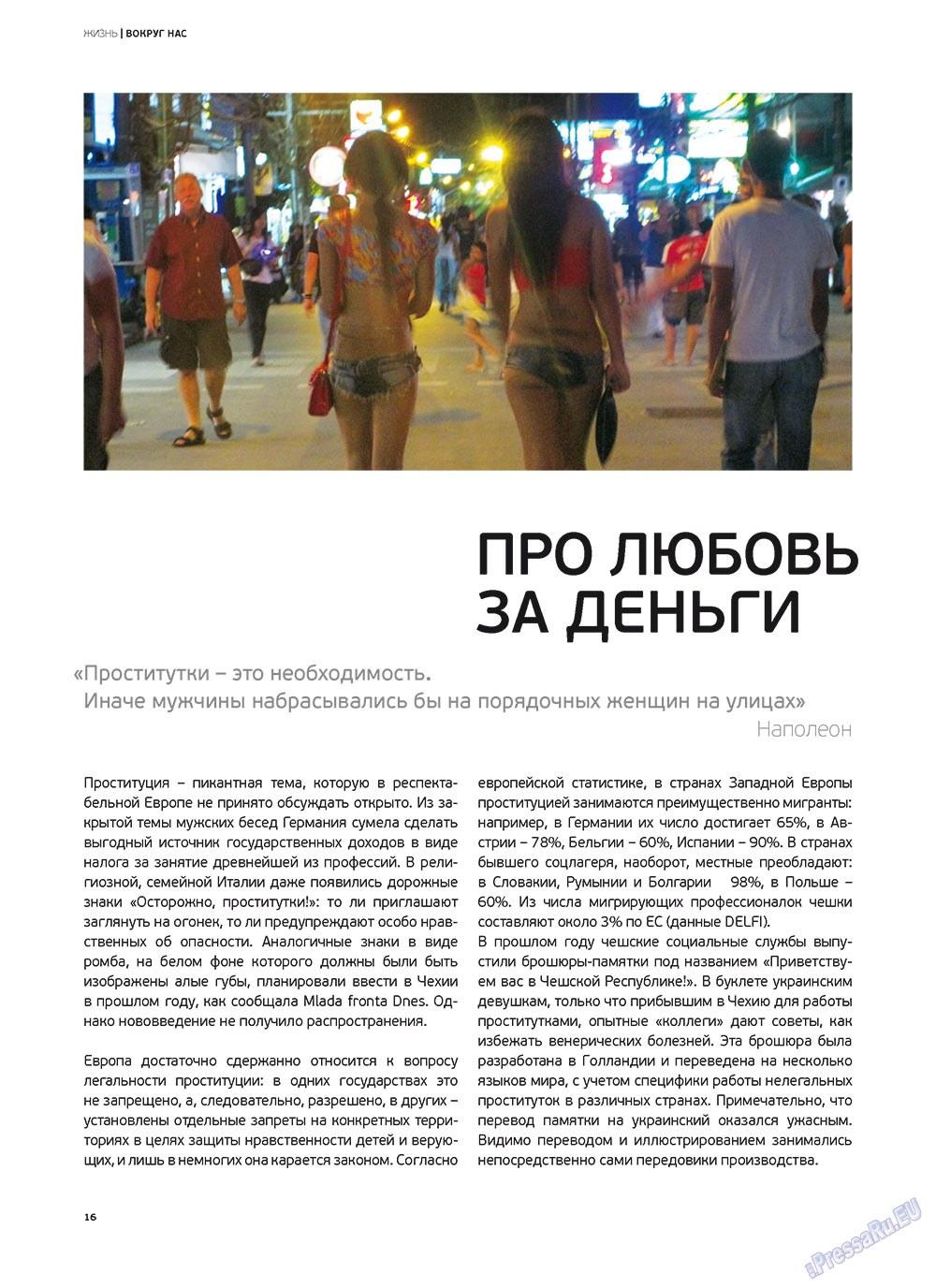 Артек (журнал). 2011 год, номер 3, стр. 18