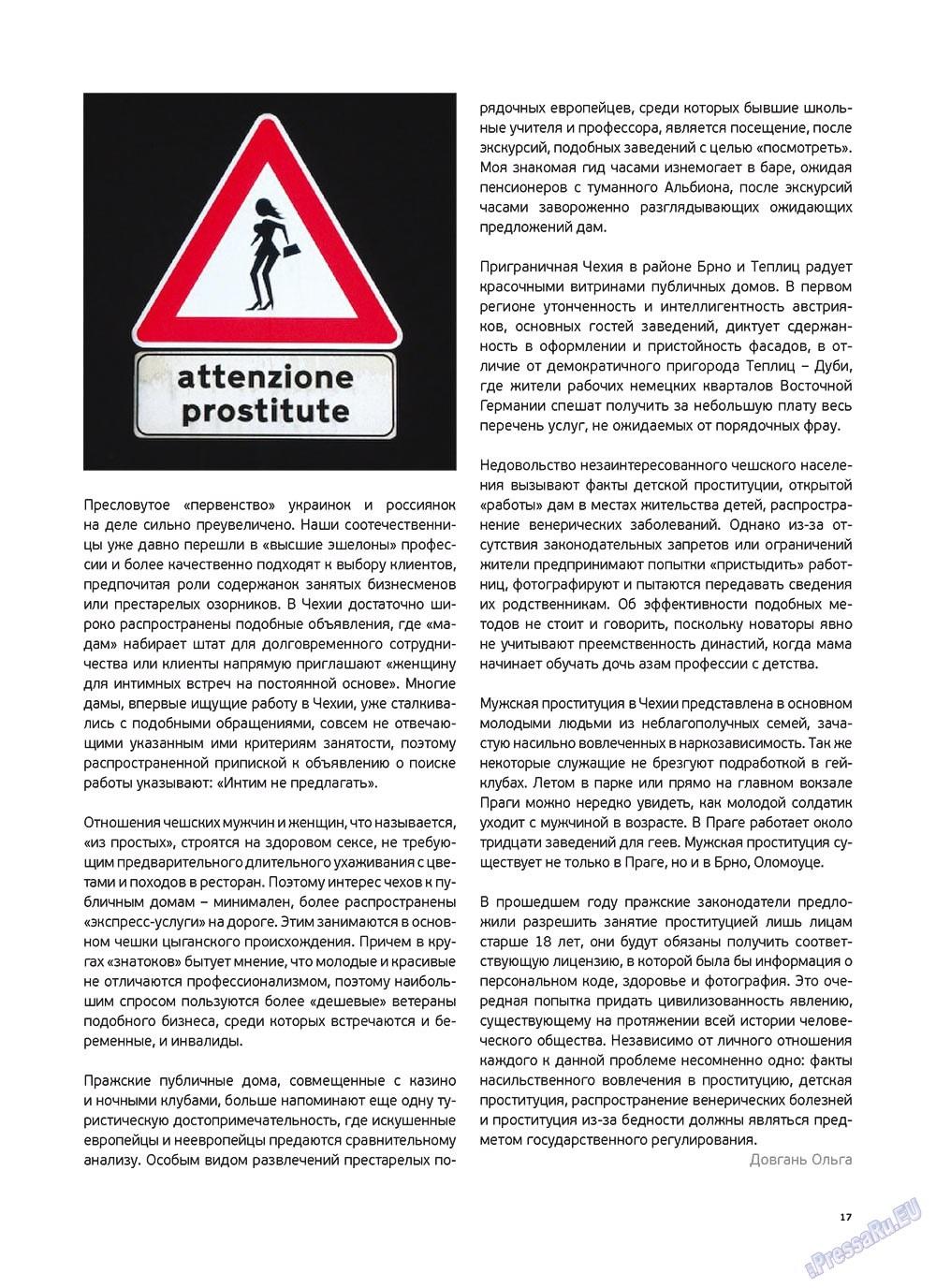 Артек (журнал). 2011 год, номер 3, стр. 19
