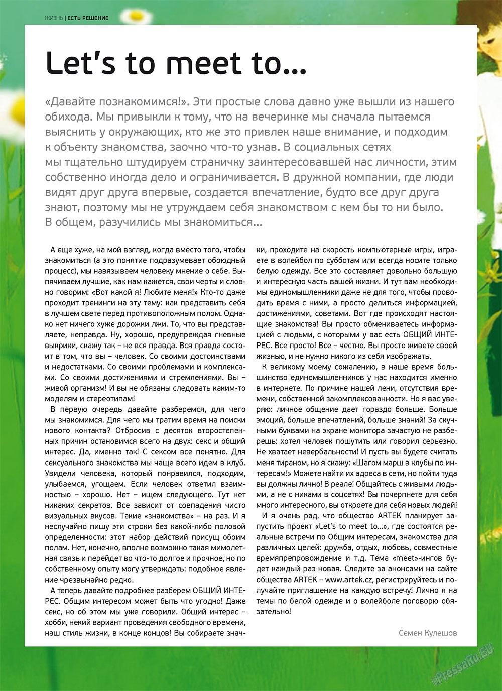 Артек (журнал). 2011 год, номер 3, стр. 22
