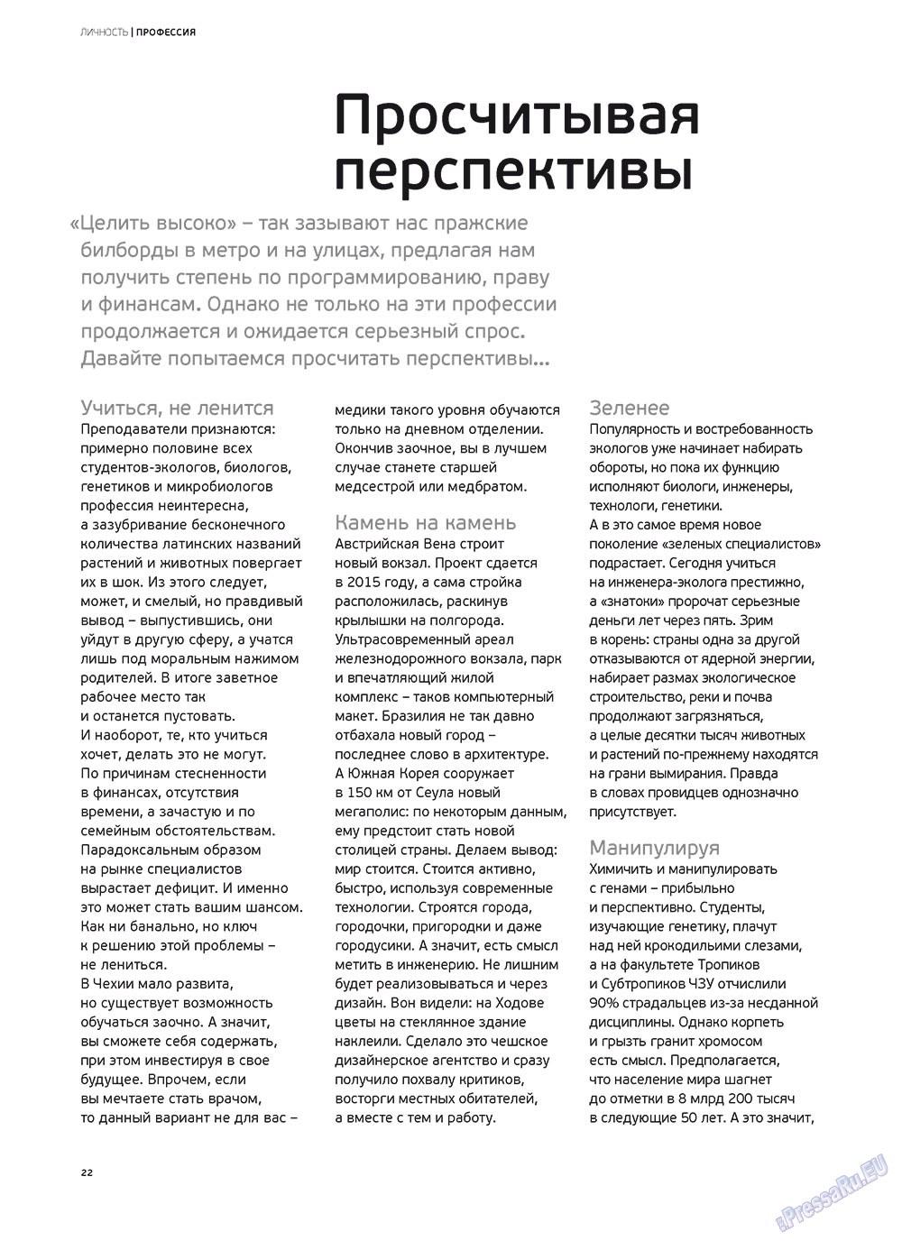 Артек (журнал). 2011 год, номер 3, стр. 24