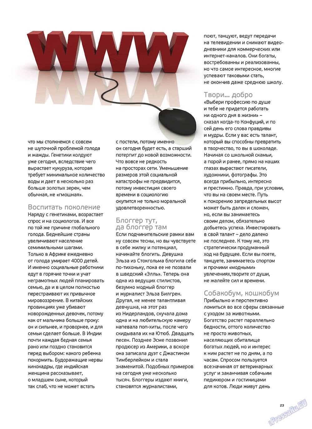 Артек (журнал). 2011 год, номер 3, стр. 25