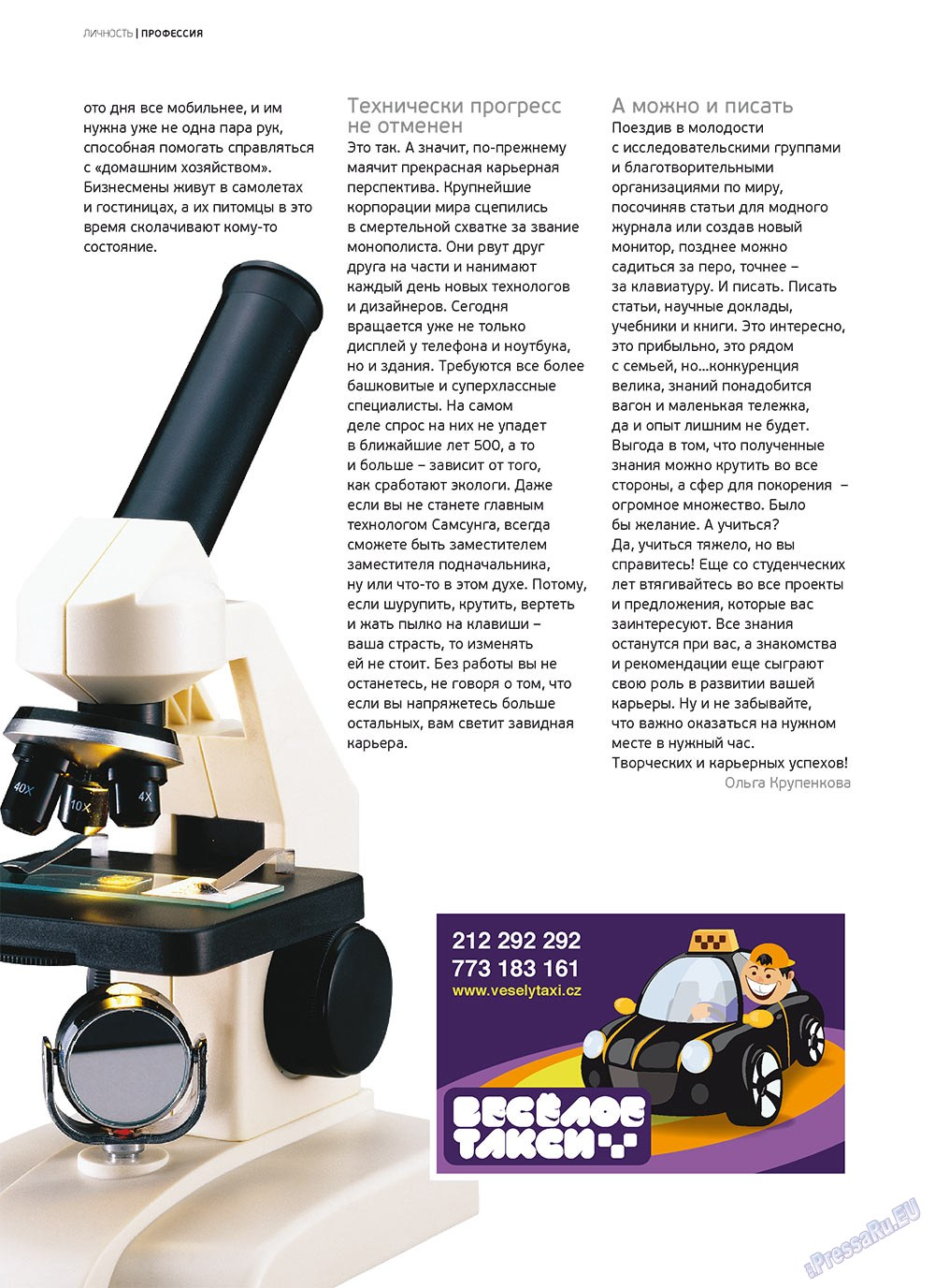 Артек (журнал). 2011 год, номер 3, стр. 26