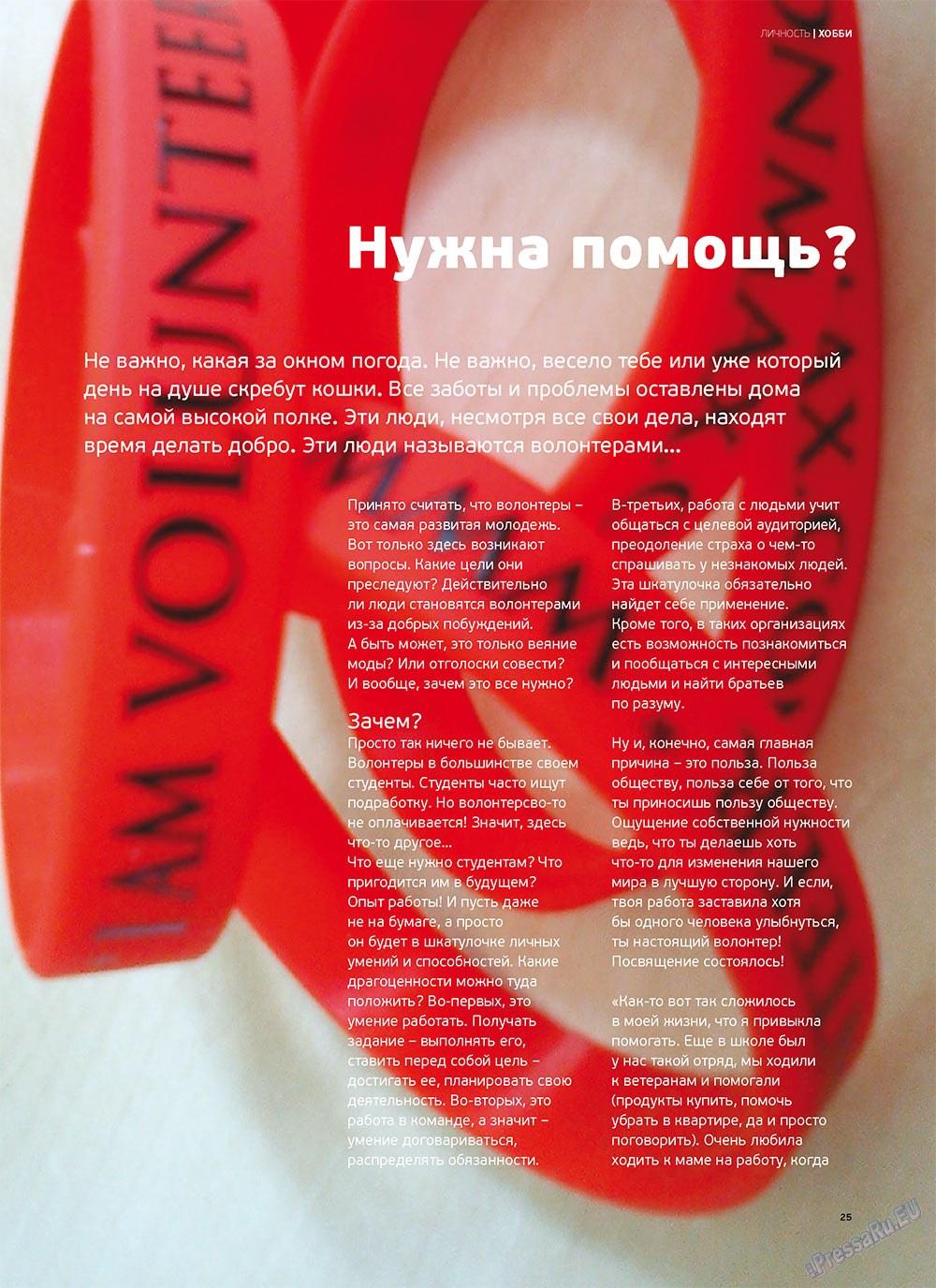 Артек (журнал). 2011 год, номер 3, стр. 27
