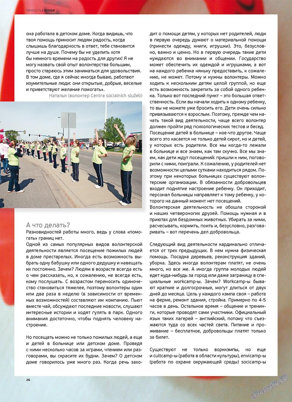 Артек (журнал). 2011 год, номер 3, стр. 28