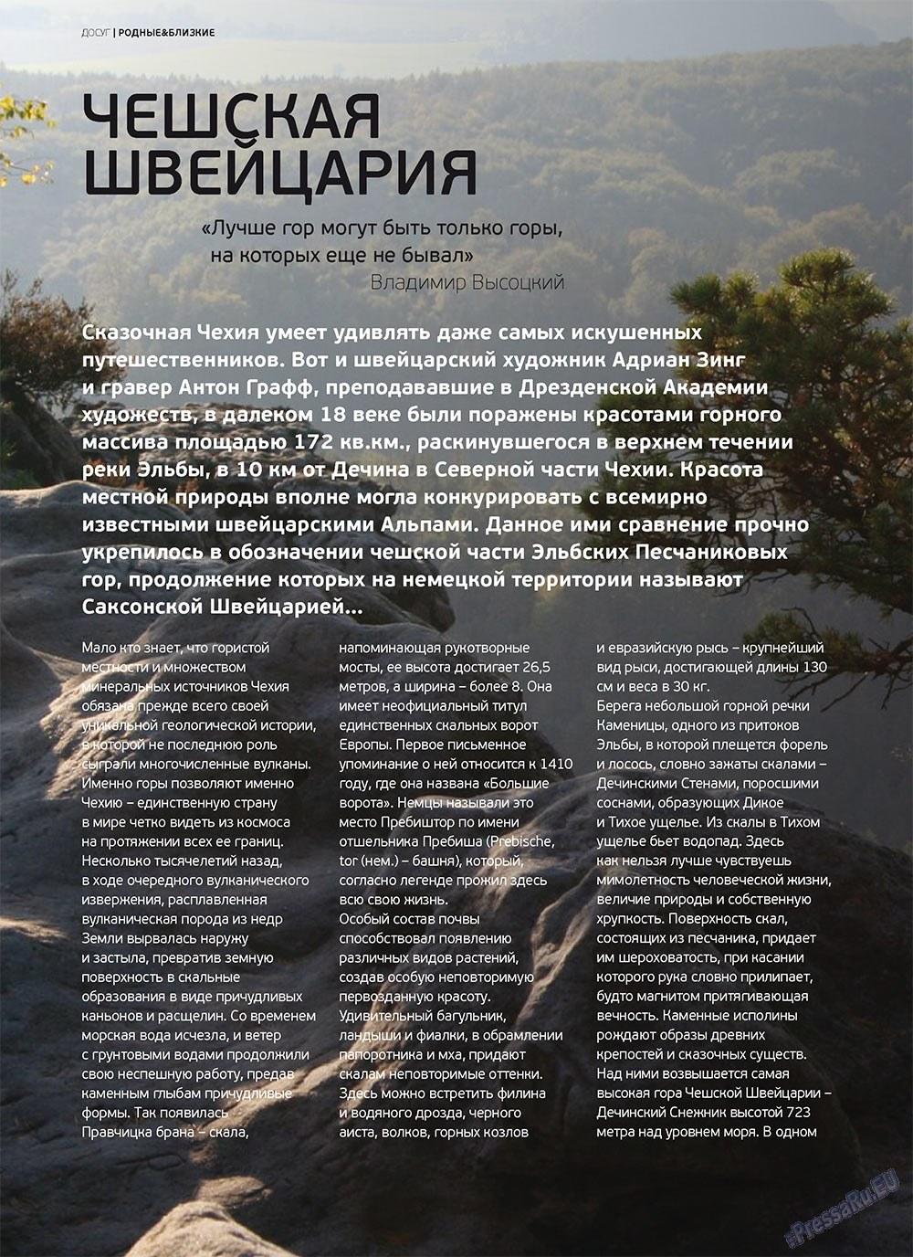 Артек (журнал). 2011 год, номер 3, стр. 32