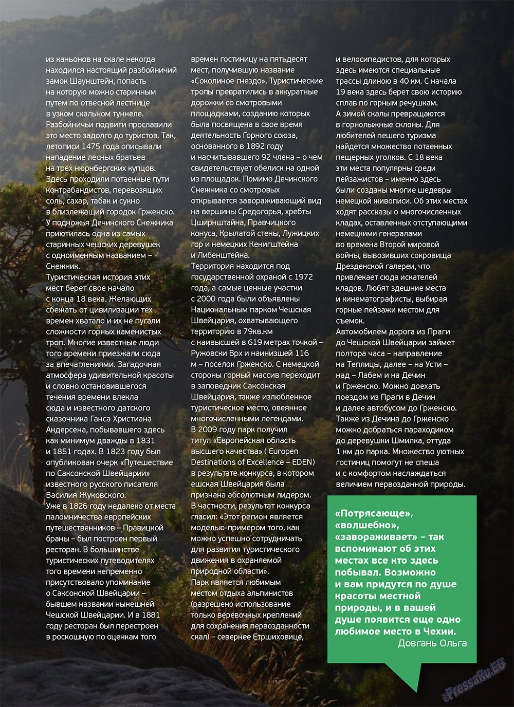 Артек (журнал). 2011 год, номер 3, стр. 33