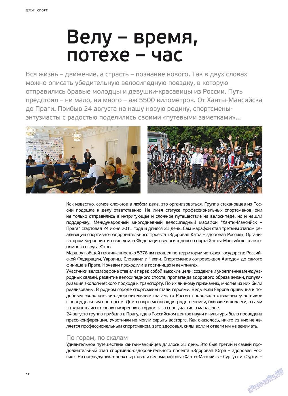 Артек (журнал). 2011 год, номер 3, стр. 34