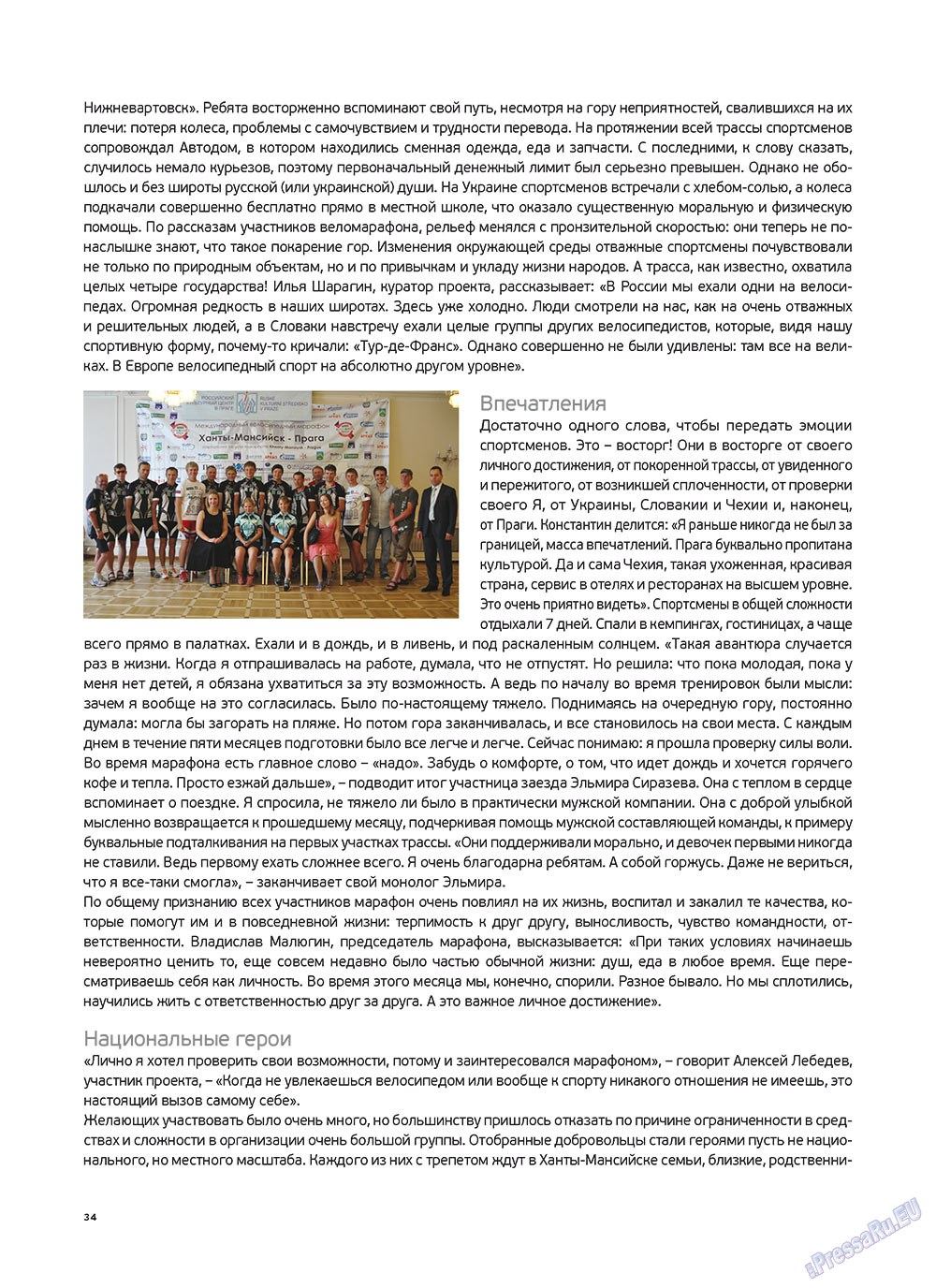 Артек (журнал). 2011 год, номер 3, стр. 36