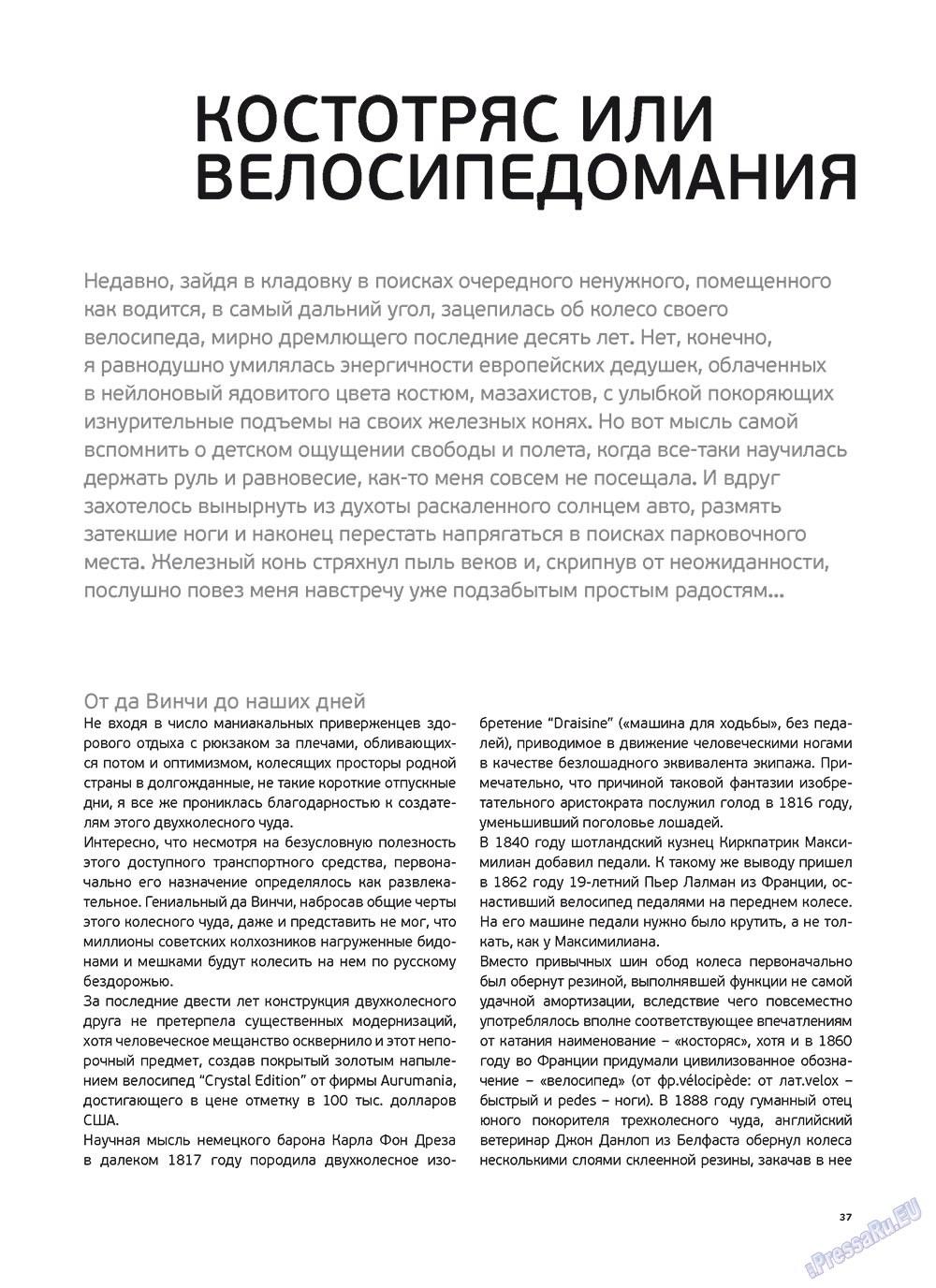 Артек (журнал). 2011 год, номер 3, стр. 39