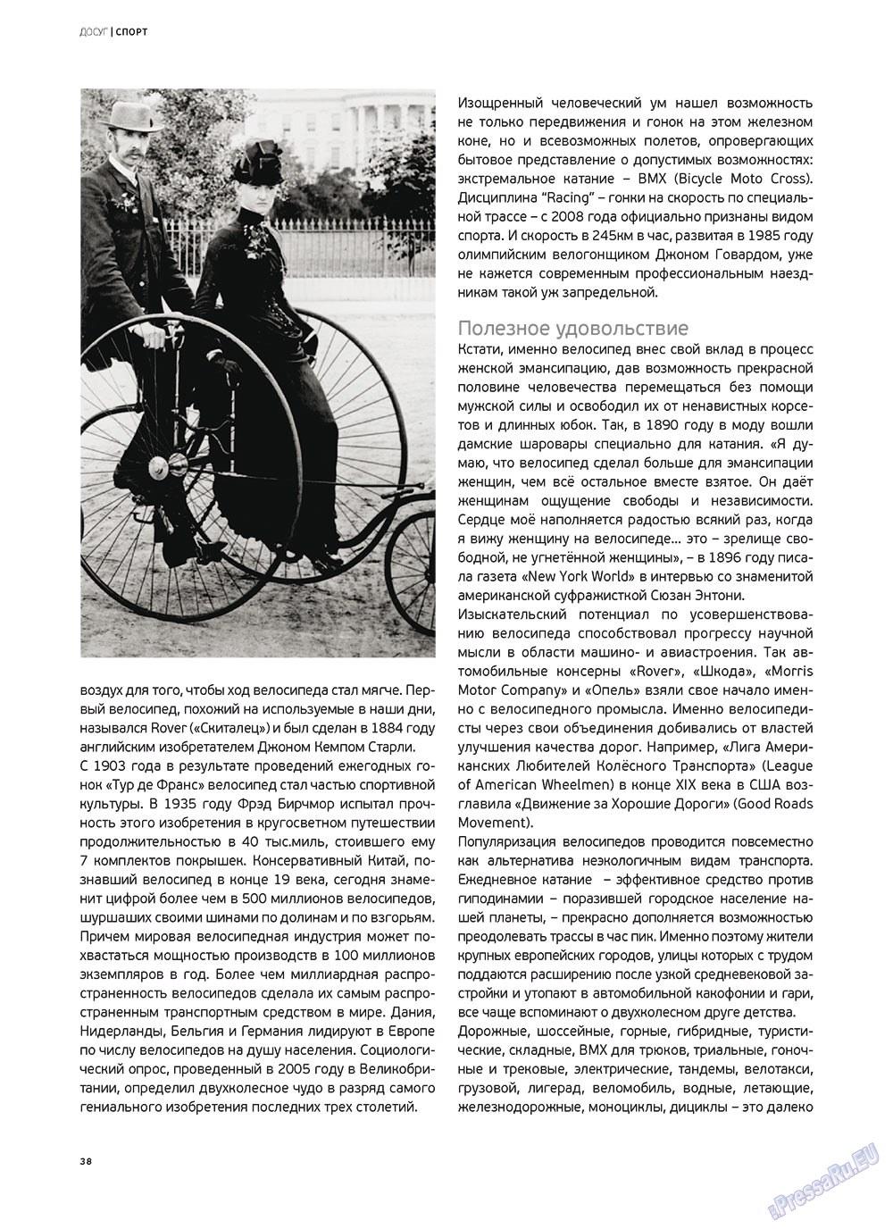 Артек (журнал). 2011 год, номер 3, стр. 40