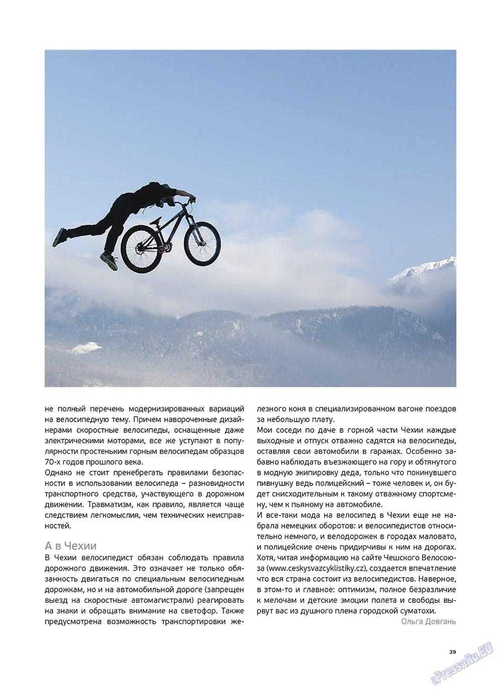 Артек (журнал). 2011 год, номер 3, стр. 41